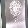 時の花-イイノナホ展-@ポーラ ミュージアム アネックス 2019年1月23日(水)