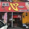 鞍手郡鞍手町 豚骨ラーメン 麺屋 心(SHIN)
