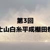 富士山の日!富士山白糸平成棚田祭りで竹灯籠の道を歩く