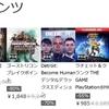 PlayStation Storeにて2000円以下セールが開催中!バイオ7  タイタンフォール2は600円以下で販売中!