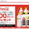 【2019年4月】コカ・コーラキャンペーン【Yahoo!ショッピング】