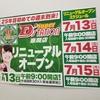 7月13日 リニューアルオープンしたDステーション座間店に夜から行ってきました。