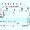 こまち号 特定特急券(立席) (2)