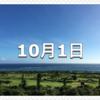 【10月1日 記念日】法の日〜今日は何の日〜