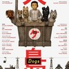 『犬ヶ島』(ウェス・アンダーソン/2018)