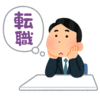 【転職希望者必見】社会人から公務員へ転職するシンプルな方法vol.10