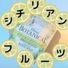 モイストダイアンボタニカルボディーソープ!『シチリアンフルーツの香り』…???