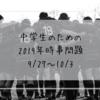 中学生のための2019年時事問題(9/27~10/3)