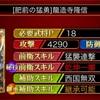 ②スキル継承について( ✧Д✧) カッ!!