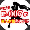 新007は黒人女性!「○○をすれば売れる」という最近の映画の風潮!