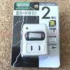 電磁波の健康被害対策に、自宅の無線LAN(ワイファイ)用にこれを買いました