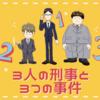 3人の刑事と3つの事件
