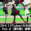 【イベントレポ】わくわく!VTuberひろば おんらいん Vol.2【第5部】