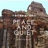 【ベトナム】見所がコンパクトにまとまったミーソン遺跡は子連れ遺跡デビューにぴったり