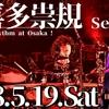 """大喜多 崇規氏 ドラムセミナー """"Day of the rhythm at Osaka !""""  【日向秀和氏も二部のみゲストで参加決定!】"""