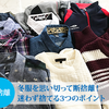 冬服を思い切って断捨離!春服の衣替えで迷わず捨てる4つのポイントと処分方法。
