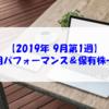 【株式】週間運用パフォーマンス&保有株一覧(2019.9.6時点)