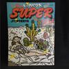 新入荷▽ビックリハウス SUPER 1号〜9号