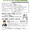 【募集中】2019.11/19(火)マイデスクから始める整理術~加西商工会議所