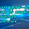 【バンプライブ】BUMP OF CHICKEN TOUR 2019 aurora arkに行ってきた【京セラ】