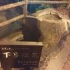 【放送終了】ナイナイのお見合い大作戦・下呂温泉の花嫁 が本日20時から放送!!