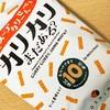 【北海道・札幌】「札幌スープカリーせんべい カリカリまだある?」を食べました