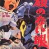 ★埋もれた名作「顔のない眼」(1959)サスペンス・ホラー。