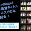 KindleUnlimited(キンドルアンリミテッド)12月の新着タイトルからオススメの4冊を紹介