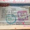 在日中国人が韓国旅行!中国人の韓国観光ビザの申請まとめ