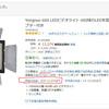 【LED照明】YN-600について【YongNuo】