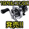 【SHIMANO】DCブレーキ搭載2019年期待のベイトリール「19カルカッタコンクエストDC」発売!