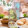 【ダイエット】痩せる食べ方