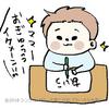 【悶絶】初めての授業参観に行ってきました!!