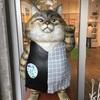 ぶらぶらあちこち #藝大の猫展 など。