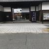 櫻正宗記念館に行ってきました。