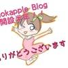 ブログを始めて6か月!振り返りと抱負について