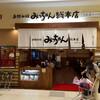 みっちゃん総本店 ゆめタウン廿日市店(廿日市市下平良)