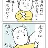 四コマ「一歳の授乳②」