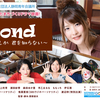 静岡青年会議所presents「Bond ~このまちしか君を知らない~」