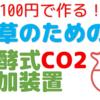 【発酵式CO2添加装置】超使い勝手の良い100円ボトルでCO2添加装置を作ろう