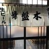 常盤木(高島町)