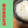 【貧乏飯】毎日自炊生活初めて米を炊いた~「三日目」