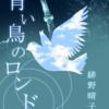 これが「青い鳥のロンド」です