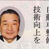 坂井会員に「黄綬褒章」の栄!