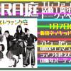 1/7新宿ネイキッドロフト「URA庭~エレファンク庭活動1周年記念トークイベント」お手伝いします。