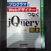 Bootstrapの練習3日目 & jQueryの追加勉強