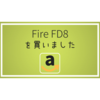 【Amazon Prime デー】今更ながらFire HD 8 を買いました。