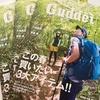 グッディ・リサーチ2017春号<期間券20%OFFクーポン付>