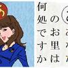 ★杉田水脈VS山口二郎