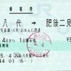 新八代→肥後二見 乗車券